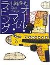 Shoji01_2