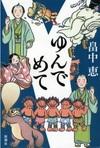 Hatakenaka01